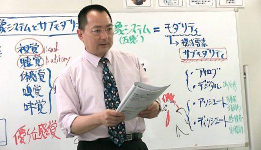 【神経言語プログラミング ~What's NLP?~体験セミナー】受講者の声