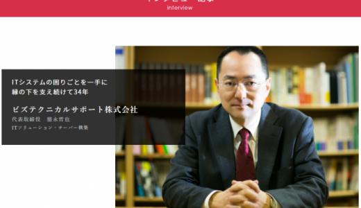 【メディア掲載】B-semi代表徳永哲也のインタビュー記事が掲載されました
